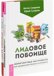 Обложка книги  - ЛИДовое побоище. Принцип денег (комплект из 2 книг)