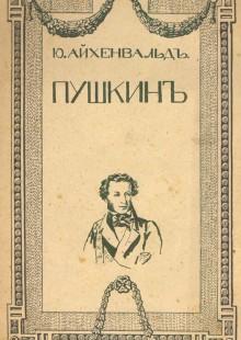 Обложка книги  - Пушкин