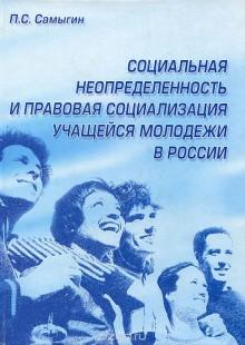 Обложка книги  - Социальная неопределенность и правовая социализация учащейся молодежи в России