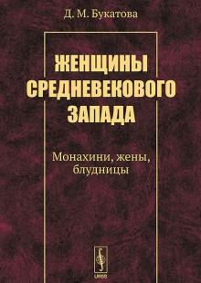 Обложка книги  - Женщины средневекового Запада. Монахини, жены, блудницы