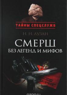 Обложка книги  - Смерш без легенд и мифов