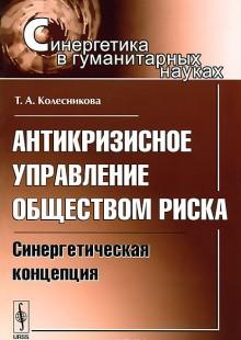 Обложка книги  - Антикризисное управление обществом риска. Синергетическая концепция