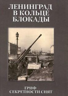 Обложка книги  - Ленинград в кольце блокады. Гриф секретности снят