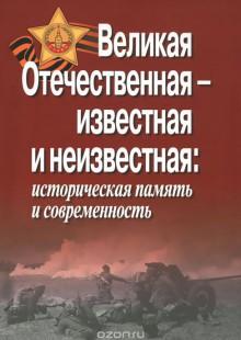 Обложка книги  - Великая Отечественная – известная и неизвестная. Историческая память и современность