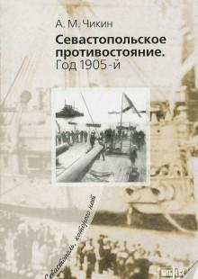 Обложка книги  - Севастопольское противостояние. Год 1905-й