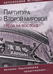 Обложка книги  - Партитура Второй мировой. Гроза на Востоке