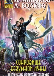 Обложка книги  - Сокровище Безумной луны. Похождения капитана Гагарина
