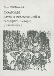 Обложка книги  - Полюдье. Явление отечественной и всемирной истории цивилизаций