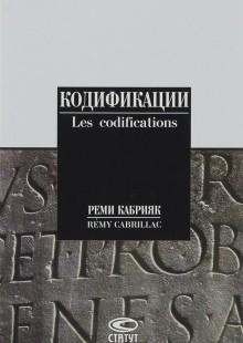 Обложка книги  - Кодификации