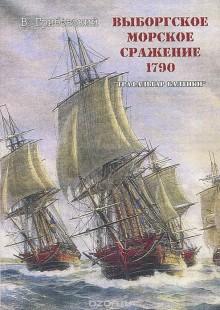Обложка книги  - Выборгское морское сражение 1790 г. Трафальгар Балтики