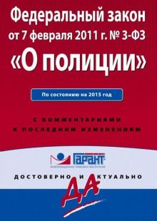 Обложка книги  - Федеральный закон «О полиции». По состоянию на 2015 год
