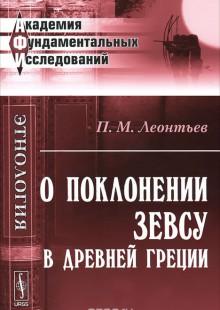 Обложка книги  - О поклонении Зевсу в Древней Греции
