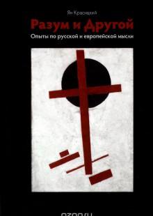 Обложка книги  - Разум и Другой. Опыты по русской и европейской мысли