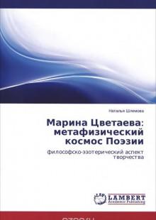 Обложка книги  - Марина Цветаева. Метафизический космос Поэзии