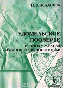 Обложка книги  - Удомельское поозерье в эпоху железа и раннего средневековья