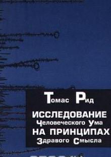 Обложка книги  - Исследование человеческого ума на принципах здравого смысла
