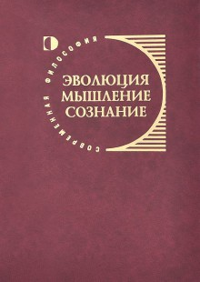 Обложка книги  - Эволюция. Мышление. Сознание