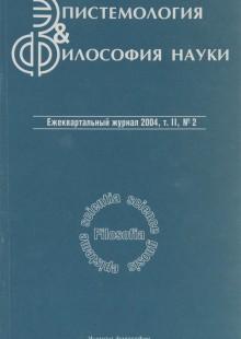 Обложка книги  - Эпистемология & философия науки. Том 1, №2, 2004