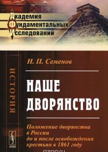 Обложка книги  - Наше дворянство. Положение дворянства в России до и после освобождения крестьян в 1861 году