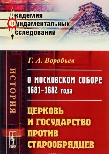 Обложка книги  - О Московском соборе 1681–1682 года. Церковь и государство против старообрядцев
