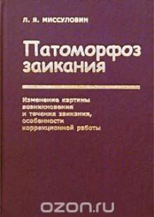 Обложка книги  - Патоморфоз заикания. Изменение картины возникновения и течения заикания, особенности коррекционной работы