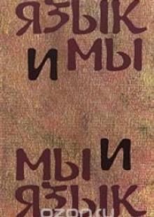 Обложка книги  - Язык и мы. Мы и язык