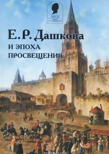 Обложка книги  - Е. Р. Дашкова и эпоха Просвещения