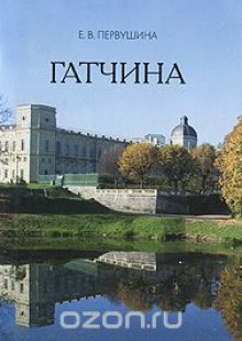 Обложка книги  - Гатчина