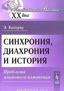 Обложка книги  - Синхрония, диахрония и история. Проблема языкового изменения