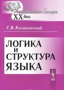 Обложка книги  - Логика и структура языка