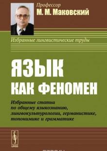 Обложка книги  - Язык как феномен
