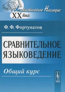 Обложка книги  - Сравнительное языковедение. Общий курс