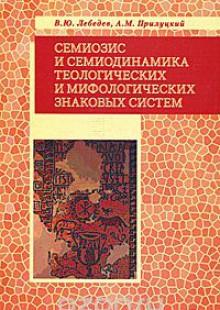 Обложка книги  - Семиозис и семиодинамика теологических и мифологических знаковых систем