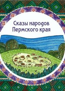 Обложка книги  - Сказы народов Пермского края (сборник)