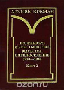 Обложка книги  - Политбюро и крестьянство. Высылка, спецпоселение 1930-1940. В 2 книгах. Книга 2