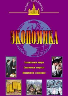 Обложка книги  - Экономика