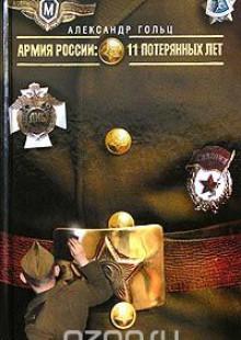 Обложка книги  - Армия России. 11 потерянных лет