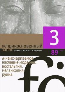 Обложка книги  - Неприкосновенный запас, № 3(89), 2013