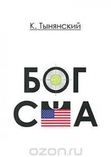 Обложка книги  - Бог США