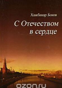 Обложка книги  - С Отечеством в сердце