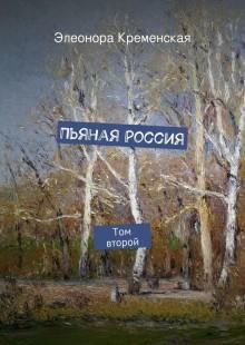 Обложка книги  - Пьяная Россия