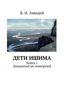 Обложка книги  - Дети Ишима