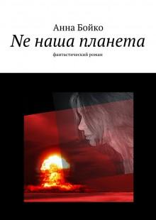 Обложка книги  - Ne наша планета