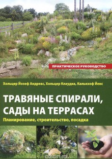 Обложка книги  - Травяные спирали, сады на террасах. Планирование, строительство, посадка. Практическое руководство