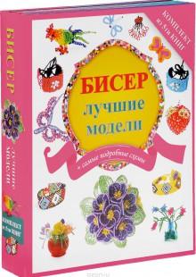Обложка книги  - Бисер. Лучшие модели (комплект из 5 книг)