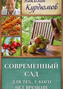 Обложка книги  - Современный сад для тех, у кого нет времени