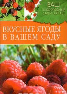 Обложка книги  - Вкусные ягоды в вашем саду