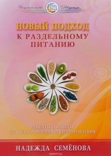 Обложка книги  - Новый подход к раздельному питанию. Рецепты и советы для оздоровления и выздоровления