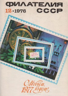 Обложка книги  - Журнал «Филателия СССР». №12, 1976