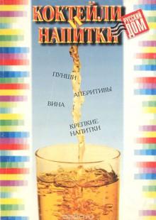 Обложка книги  - Коктейли и напитки